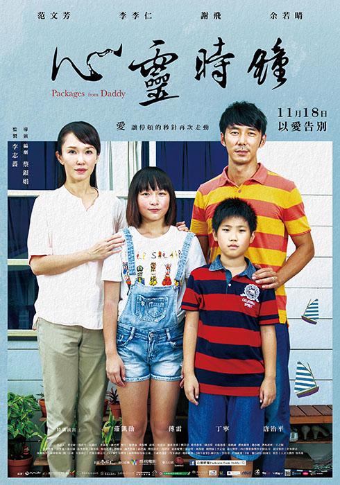 電影海報 Packages from Daddy promotional poster