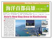 Maritime Capital Kaohsiung